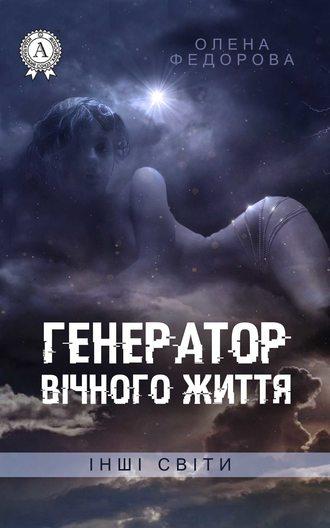Олена Федорова, Генератор вічного життя