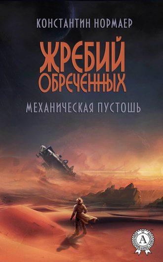 Константин Нормаер, Механическая пустошь