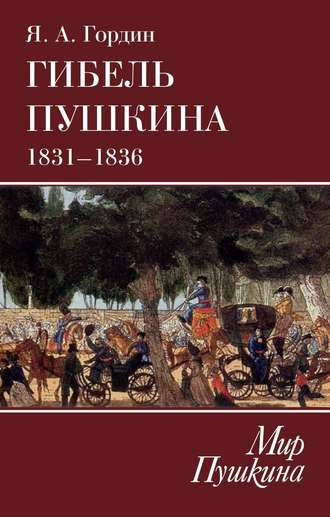 Яков Гордин, Гибель Пушкина. 1831–1836