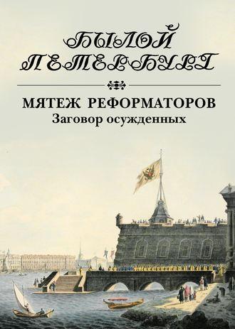 Яков Гордин, Мятеж реформаторов. Заговор осужденных