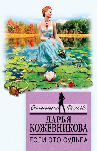 Дарья Кожевникова, Если это судьба