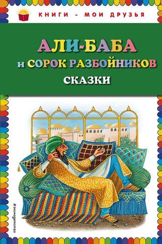 Народное творчество (Фольклор), Али-Баба и сорок разбойников (сборник)