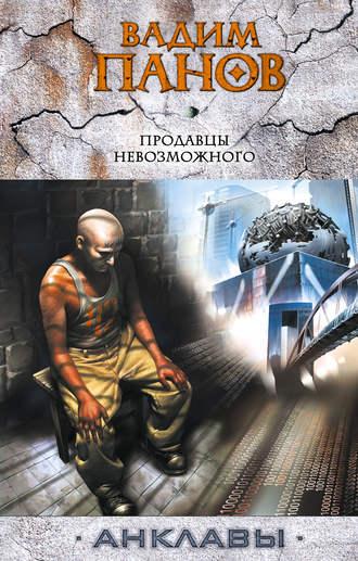 Вадим Панов, Продавцы невозможного
