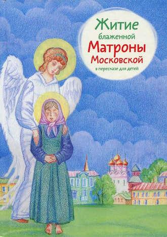 Мария Максимова, Житие блаженной Матроны Московской в пересказе для детей