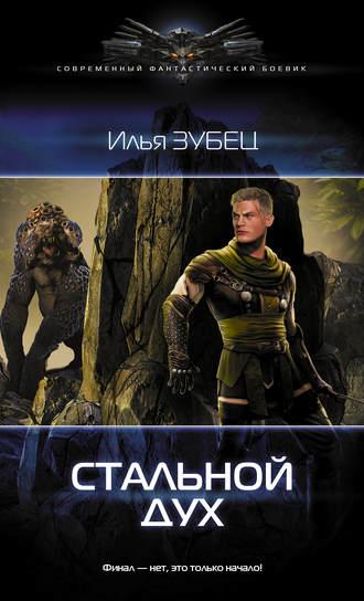 Илья Зубец, Стальной Дух