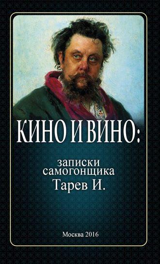 И. Тарев, Кино и вино: записки самогонщика