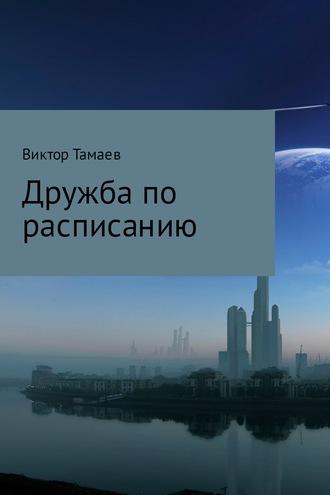 Виктор Тамаев, Дружба по расписанию