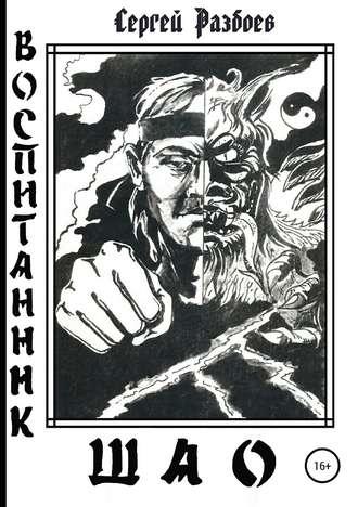 Сергей Разбоев, Воспитанник Шао. Том 1