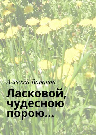 Алексей Воронов, Ласковой, чудесною порою…