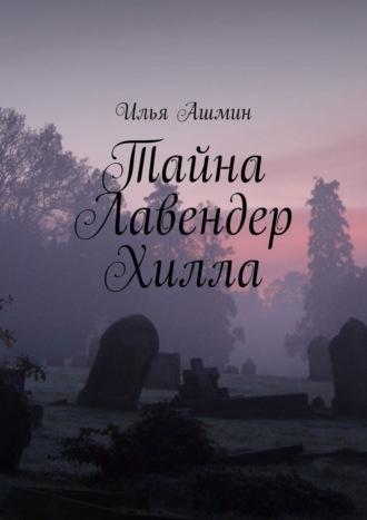 Илья Наровин, Тайна Лавендер Хилла