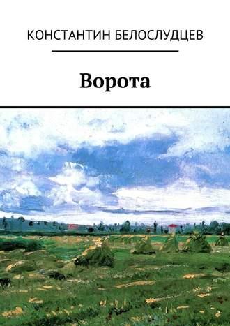 Константин Белослудцев, Ворота