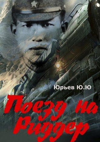 Ю. Юрьев, Поезд на Риддер