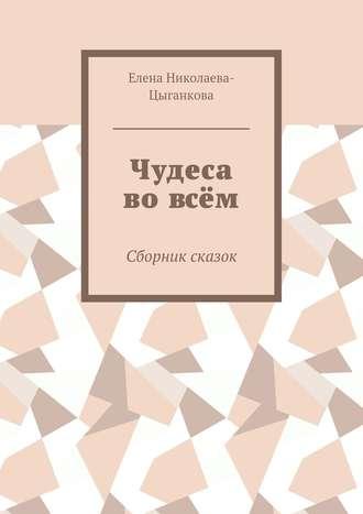 Елена Николаева-Цыганкова, Чудеса вовсём. Сборник сказок