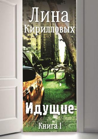 Лина Кирилловых, Идущие. КнигаI