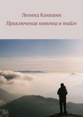 Леонид Канашин, Приключения новичка втайге