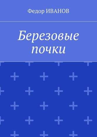 Федор Иванов, Березовые почки