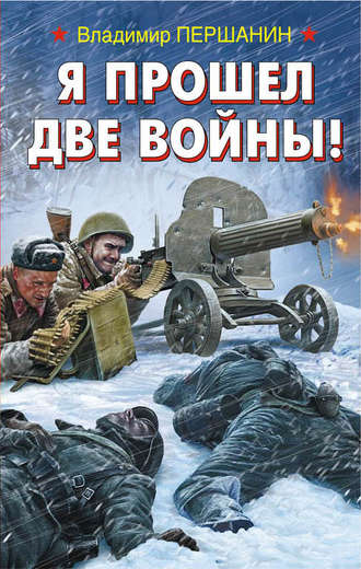 Владимир Першанин, Я прошел две войны!