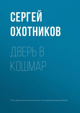 Сергей Охотников, Дверь в кошмар
