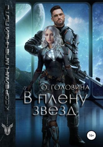Оксана Головина, В плену Звезд