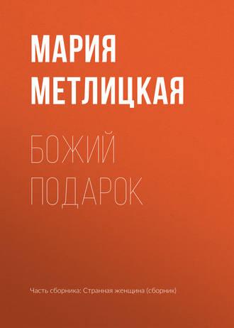 Мария Метлицкая, Божий подарок