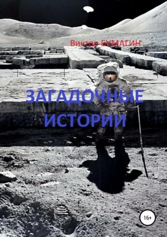 Виктор Бумагин, Загадочные истории