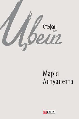 Стефан Цвейг, Марія Антуанетта