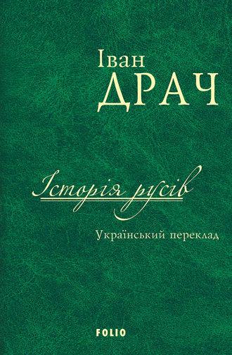 Неизвестный автор, Історія русів. Український переклад