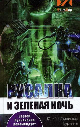 Юлий Буркин, Станислав Буркин, Русалка и зеленая ночь