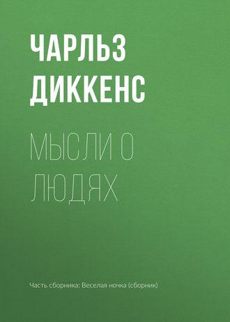 Чарльз Диккенс, Мысли о людях
