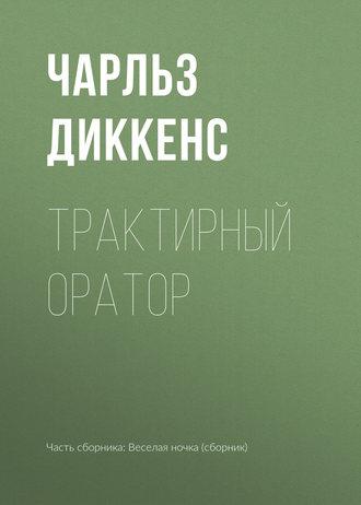 Чарльз Диккенс, Трактирный оратор