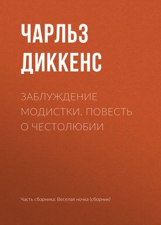 Чарльз Диккенс, Заблуждение модистки. Повесть о честолюбии