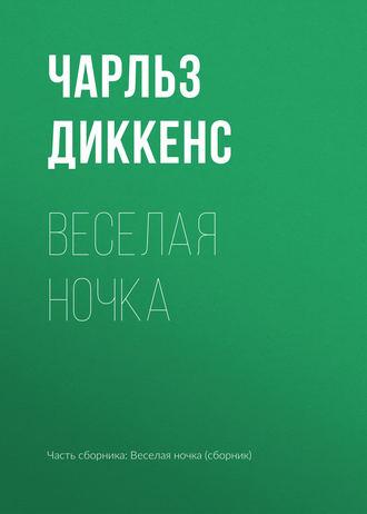 Чарльз Диккенс, Веселая ночка