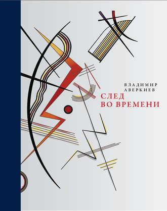 Владимир Аверкиев, След во времени (сборник)