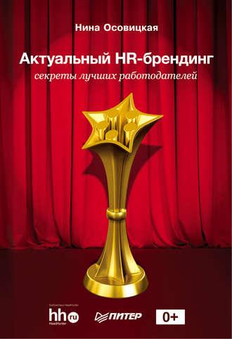 Нина Осовицкая, Актуальный HR-брендинг. Секреты лучших работодателей