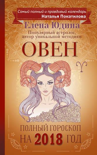 Елена Юдина, Овен. Полный гороскоп на 2018 год
