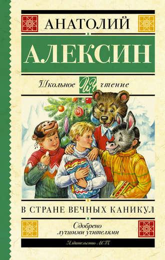 Анатолий Алексин, В стране вечных каникул. Мой брат играет на кларнете. Коля пишет Оле, Оля пишет Коле (сборник)
