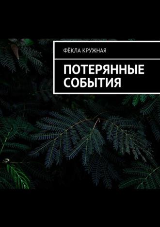 Фёкла Кружная, Потерянные события
