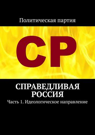 Тимур Воронков, Политические партии. Часть 1. Идеологическое направление