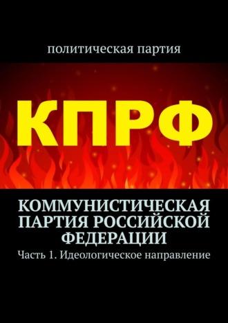 Тимур Воронков, Политика партии. Часть 1. Идеологическое направление