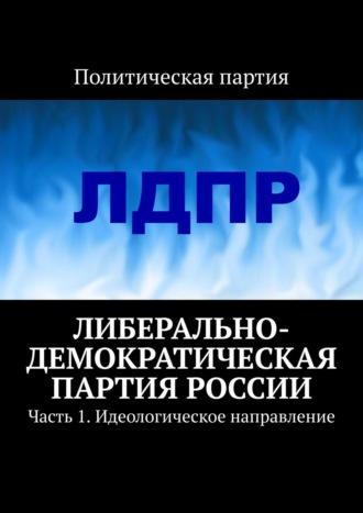 Тимур Воронков, Политические партии в России. Часть 1. Идеологическое направление