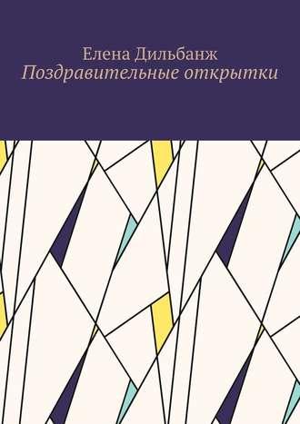 Елена Дильбанж, Поздравительные открытки