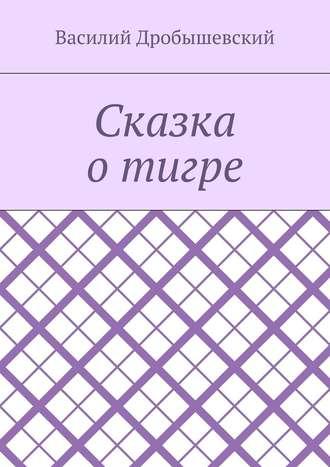 Василий Дробышевский, Сказка отигре