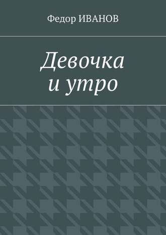 Федор Иванов, Девочка и утро
