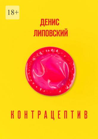 Денис Липовский, Контрацептив