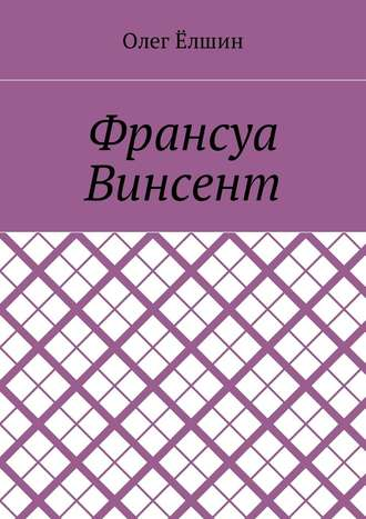 Олег Ёлшин, Франсуа Винсент