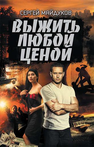 Сергей Майдуков, Выжить любой ценой