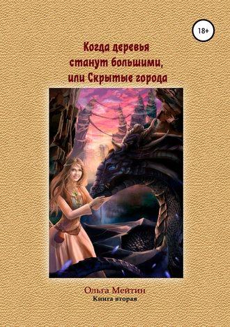 Ольга Мейтин, Когда деревья станут большими, или Скрытые города