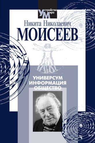 Никита Моисеев, Универсум. Информация. Общество