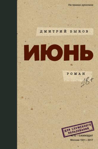 Дмитрий Быков, Июнь