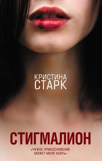 Кристина Старк, Стигмалион